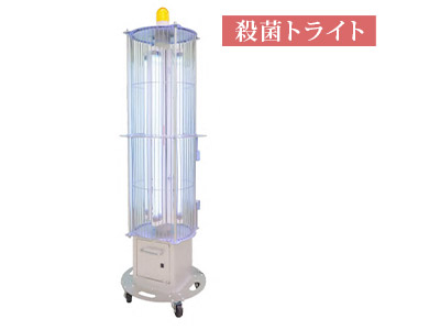 UVC紫外線照射装置 殺菌トライト