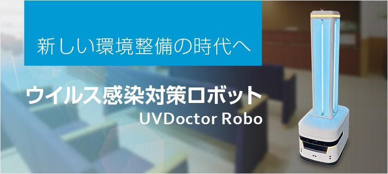 ウイルス感染対策ロボット UVDoctor Robo